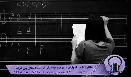 دانلود کتاب آموزش تئوری موسیقی کمال پورتراب