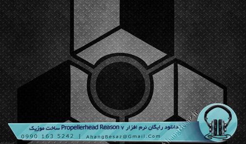 دانلود نرم افزار Propellerhead Reason 7 (کرک شده)