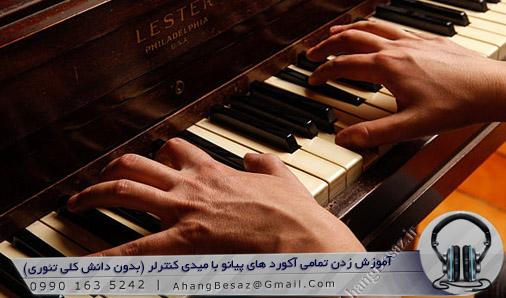 آموزش زدن تمامی آکورد های پیانو با میدی کنترلر (بدون دانش تئوری)