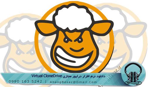 دانلود نرم افزار درایور مجازی Virtual CloneDrive