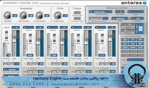 دانلود پلاگین فاصله ساز Harmony Engine