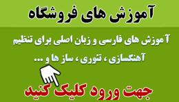 آموزش ویدئویی پی دی اف و ... با زبان فارسی و اصلی