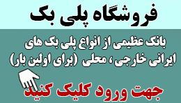 بانکی عظیم و جامع از پلی بک های ایرانی خارجی منطقه ای